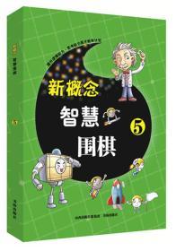 新概念智慧围棋(5)