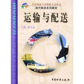 运输与配送 徐天亮 中国财富出版社 9787504717351