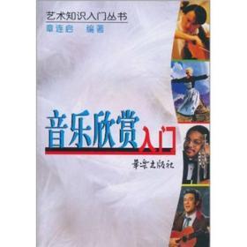 艺术知识入门丛书:音乐欣赏入门/J