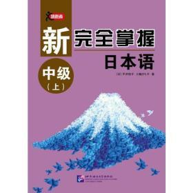 新完全掌握日本语 中级(上)