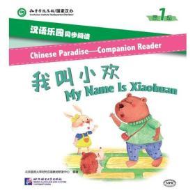 乐园同步阅读(第1级):我叫小欢(MPR可点读版)