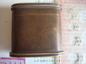 寅生刻烟膏盒