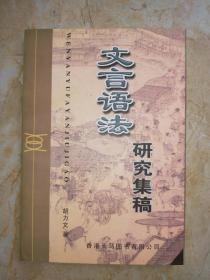 文言语法研究集稿【作者签名赠送本】