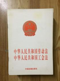 中华人民共和国劳动法:中华人民共和国工会法