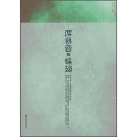 蝶翅席慕蓉上海文艺出版总社9787532141272