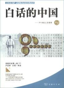 白话的中国.2:20世纪人文读本
