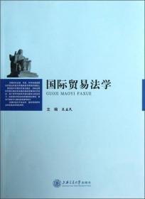 国际贸易法学 吴益民 上海交通大学出版社 9787313092403