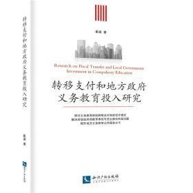 全新正版  转移支付和地方政府义务教育投入研究