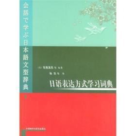全新包邮   日语表达方式学习词典