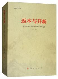 返本与开新:大连民族大学建校30周年学术文集1984-2014