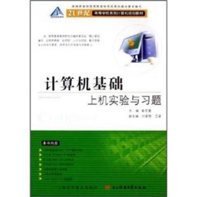 21世纪高等学校系列计算机规划教材:计算机基础上机实验与习题