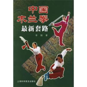 中国木兰拳最新套路