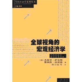 全球视角的宏观经济学 杰弗里 萨克斯 费利普 拉雷恩