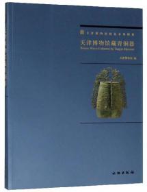 天津博物馆藏青铜器/天津博物馆精品系列图集