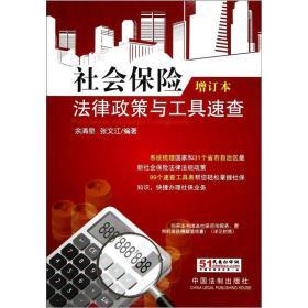社会保险法律政策与工具速查(增订版)