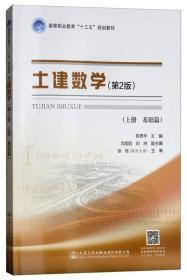 土建数学(第2版 上册 基础篇)