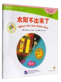 中文小书架(入门级)现代故事(MPR点读版):太阳不出来了(附光盘)