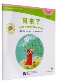 中文小书架(入门级)现代故事(MPR点读版):风来了(附光盘)