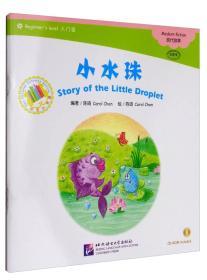 中文小书架(入门级)现代故事(MPR点读版):小水珠(附光盘)