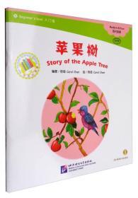 中文小书架(入门级)现代故事(MPR点读版):苹果树(附光盘)