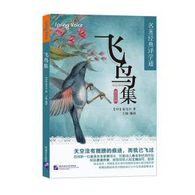 飞鸟集(英汉对照)/名著经典译学通