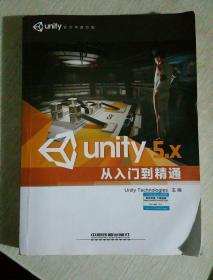 Unity 5.X从入门到精通