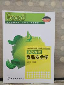 英汉对照食品安全学