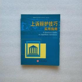 上诉辩护技巧实用指南 英文影印版