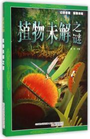 记录悬疑探索未知--植物未解之谜