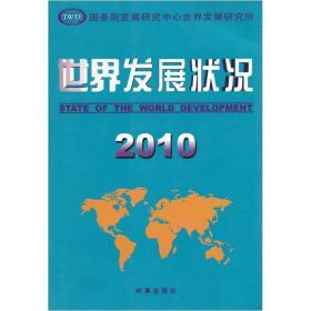 世界发展状况2010