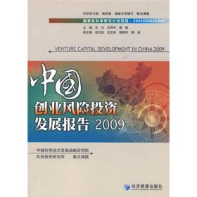 9787509607145-hs-中国创业风险投资发展报告2009
