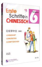 轻松学中文(德文版)课本6(含1MP3)