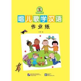 北美分社:唱儿歌学汉语 作业纸 | 沈老师教汉语