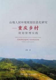 山地人居环境规划信息化研究——重庆乡村规划管理实践