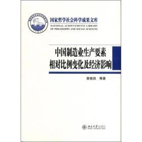 中国制造业生产要素相对比例变化及经济影响