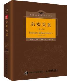 亲密关系 第6版 社会心理学精品译丛