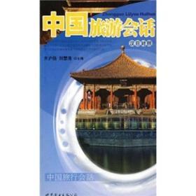 中国旅游会话(汉日对照)