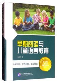 早期阅读与儿童语言教育