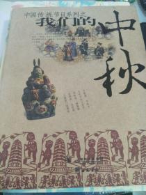 中国传统节日系列之《我们的中秋》