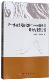 岩土体应变局部化的Cosserat连续体理论与数值分析