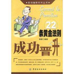 成功晋升22条黄金法则