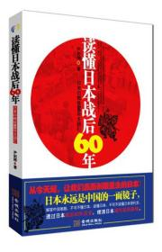 读懂日本战后60年