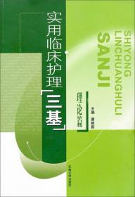 """实用临床护理""""三基""""理论篇 唐维新  东南出版社 9787810894"""