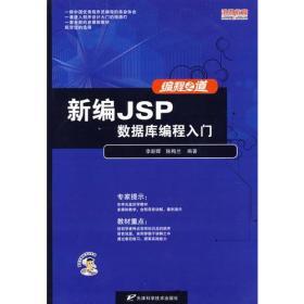 新编JSP数据库编程入门(1多媒体软件+含配套教材)