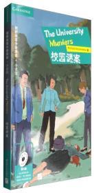 剑桥双语分级阅读·小说馆(第4级):校园谜案