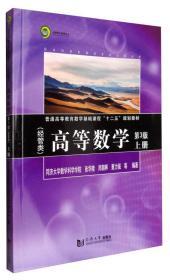 同济数学系列丛书:高等数学(经管类 上册 第3版)
