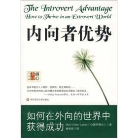内向者优势:如何在外向的世界中获得成功