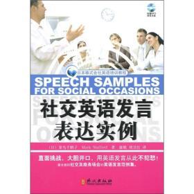 日本株式社会英语培训教程:社交英语发言表达实例