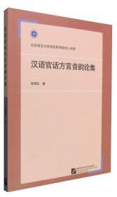 汉语官话方言音韵论集
