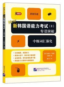 新韩国语能力考试(2)专项突破 中级词汇强化